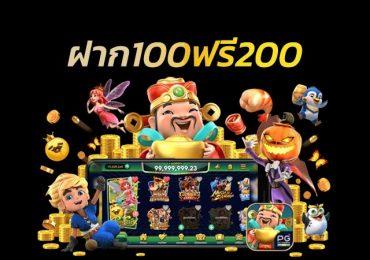 ฝาก100ฟรี200