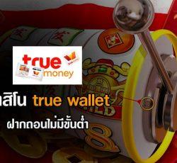 คาสิโน true wallet ฝากถอนไม่มีขั้นต่ำ